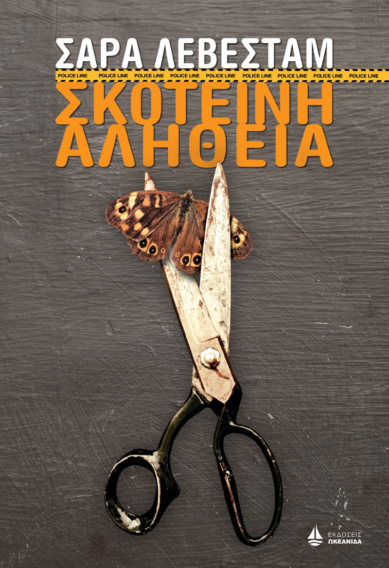 SKOTEINH ALHTHEIA COVER 800p